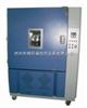 (交变)恒温恒湿试验箱/温湿度试验箱