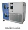 温度快速变换箱/温度冲击试验箱/冷热冲击试验箱