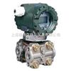 HT3351DP差壓變送器