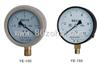 不锈钢膜盒压力表,耐震膜盒压力表