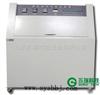 ZG-P紫外光耐气候试验箱