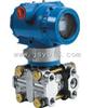 YD1151/3351DR型微差压变送器